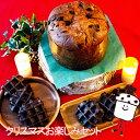 クリスマスお楽しみセット(2種類7個入)ロングライフパン