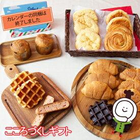 《カレンダー付/数量限定》こころづくしギフト(9種類21個入)ロングライフパン