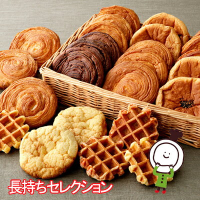 長持ちセレクション10種類25個入《製造日より60日間》日持ちするパンの詰め合わせ!ロングライフパン