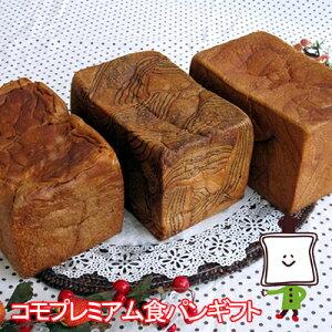 【お届け日指定不可・予約商品】【35日】コモプレミアム食パンギフト(3種類3個入)ロングライフパン