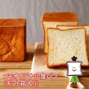 【お届け日指定不可・予約商品】【35日】コモオリジナル食パン(ギフト箱入り)ロングライフパン