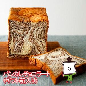 【お届け日指定不可・予約商品】【35日】パンカレチョコラート(ギフト箱入り)ロングライフパン