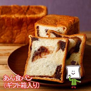 【お届け日指定不可・予約商品】【35日】あん食パン(ギフト箱入り)ロングライフパン