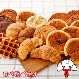 食べくらべセット リニューアル(18種類18個入)ロングライフパン