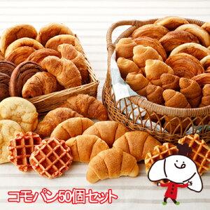 コモパン50個セット リニューアル(15種類50個入)ロングライフパン