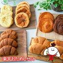 楽天おためしセット リニューアル(7種類19個入)送料無料※北海道・沖縄県は送料加算※ロングライフパン 買い置き 備…