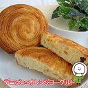 【60日】デニッシュオレンジヨーグルト【期間限定】ロングライフパン