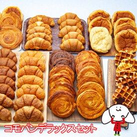 コモパンデラックスセット リニューアル【期間限定】(22種類60個入)ロングライフパン