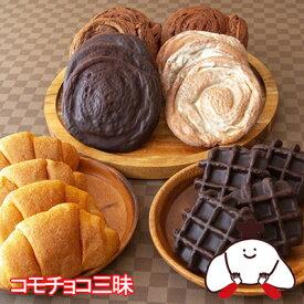 コモチョコ三昧【期間限定】(5種類17個入)ロングライフパン