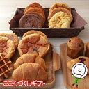 《期間限定》こころづくしギフト(9種類19個入)(先着200セットカレンダー付)ロングライフパン