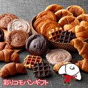 彩りコモパンギフト【期間限定】(11種類27個入)ロングライフパン