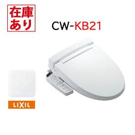 【在庫有り】リクシル KBシリーズ CW-KB21 (BW1/ピュアホワイト) シャワートイレ/ウォシュレット ※本体操作 手動ハンドル洗浄式