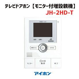 【JH-2HD-T】アイホン ROCOワイドスマホJH-24APB対応 モニター付増設親機 ※親機のみ