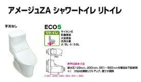 【BC-ZA20AH+DT-ZA251AH】リクシル アメージュZA シャワートイレ リトイレ フチレス ハイパーキラミック 手洗無 【LIXIL】