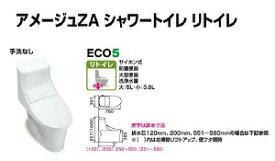 【BC-ZA20AH+DT-ZA251AHN】リクシル アメージュZA シャワートイレ リトイレ フチレス ハイパーキラミック 手洗無 【LIXIL】