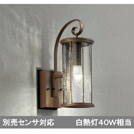 【OG041474LC1】オーデリック エクステリア ポーチライト LED電球クリアミニクリプトン形 【odelic】