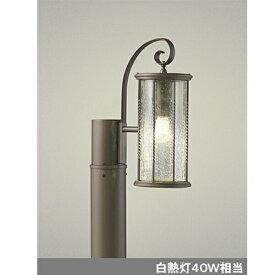 【OG043331LD】オーデリック エクステリア ポーチライト LED電球クリアミニクリプトン形 【odelic】