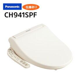 【在庫有り】 パナソニック 温水便座 ビューティトワレ CH941SPF ※CH931SPFの後継品 Panasonic #パステルアイボリー