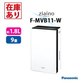 【在庫有り】F-MVB11-W パナソニック ジアイーノ 次亜塩素酸 空気除菌脱臭機 9畳 Panasonic