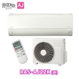 【在庫有り】【送料無料】【RAS-AJ22K-W】 日立 2020年モデル ルームエアコン スターホワイト 6畳用 AJシリーズ 2.2kW 単相100V HITACHI