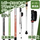 レビータ3S 2本1組 ブラック オレンジ グリーン 116307 シナノ 【メーカー直送品】【送料無料】