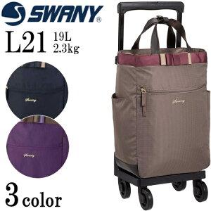 SWANY(スワニー) キャリーバッグ ウォーキングバッグ/ショッピングカート/キャリーカート D-330 ルバンド L21 【SWANY】(33090/33060/33000)75mmキャスター 4輪ストッパー付 横押し ショッピング