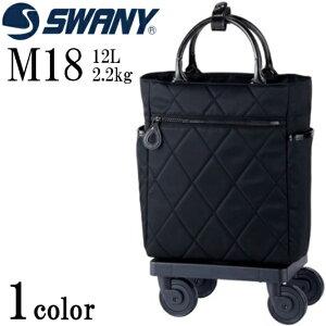 SWANY(スワニー) キャリーバッグ ウォーキングバッグ/ショッピングカート/キャリーカート D-416 シテーロ M18 【SWANY】(41691)75mmダストガードキャスター 4輪ストッパー付 横押し ショッピ