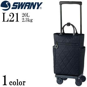 SWANY(スワニー) キャリーバッグ ウォーキングバッグ/ショッピングカート/キャリーカート D-416 シテーロ L21 【SWANY】(41690)75mmダストガードキャスター 4輪ストッパー付 横押し ショッピ