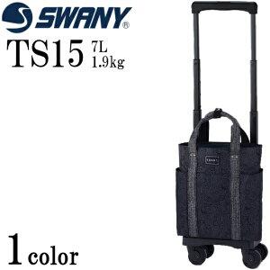 SWANY(スワニー) キャリーバッグ ウォーキングバッグ/ショッピングカート/キャリーカート D-429 ユベーロ TS15 【SWANY】(42994)60mmダストガードキャスター 4輪ストッパー付 横押し ショッピ