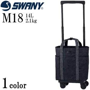 SWANY(スワニー) キャリーバッグ ウォーキングバッグ/ショッピングカート/キャリーカート D-429 ユベーロ M18 【SWANY】(42991)60mmダストガードキャスター 4輪ストッパー付 横押し ショッピ