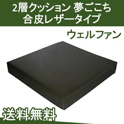 2層クッション 夢ごこち 合皮レザータイプ ウェルファン【送料無料】