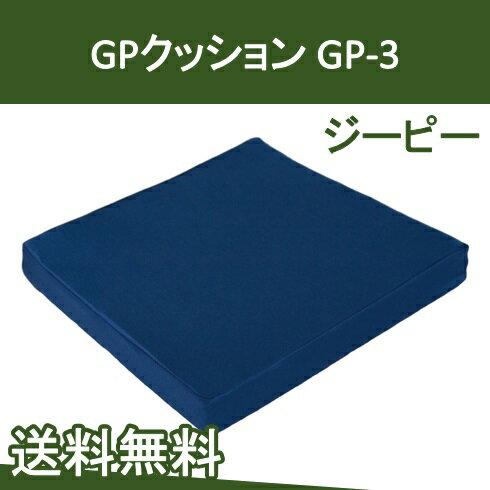 車椅子 クッション GPクッション GP-3 ジーピー【送料無料】