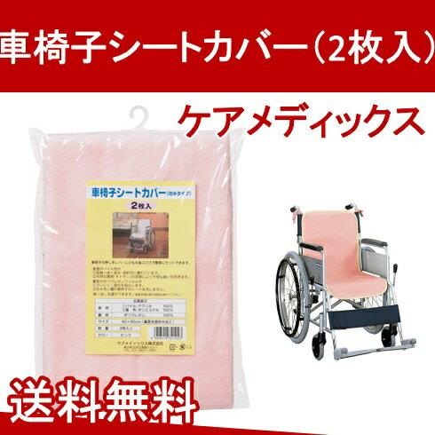 車椅子シートカバー (2枚入) ケアメディックス