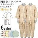 【2枚セット】介護 パジャマ つなぎ/ねまき・つなぎパジャマ・通年用・介助・更衣・拘束着・つづき服/つなぎ型介護用…