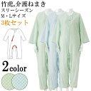 【3枚セット】介護 パジャマ つなぎ/ねまき・つなぎパジャマ・通年用・介助・更衣・拘束着・つづき服/つなぎ型介護用…