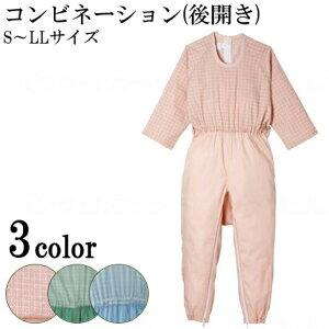 介護パジャマ 後ろ開き型 つなぎ ねまきコンビネーション(後開き) 5731N 【S・M・L・LL】 大阪エンゼル【送料無料】