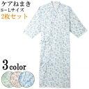 【2枚セット】介護 パジャマ ねまき 衣服 ケアねまき 5074 【S・M・L】介護用品 高齢者 介護用 パジャマ 寝巻き ブル…