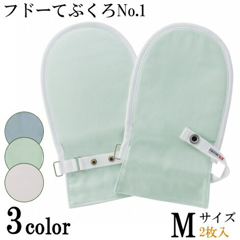 介護用ミトン 保護 手袋 介護用品 フドーてぶくろNo.1 M グリーン/ピンク/ブルー 1双 2枚入 竹虎【送料無料】
