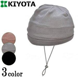 おでかけヘッドガード Rタイプ KM-1000R キヨタ シャーロットタイプ 頭部保護帽 帽子 介護 高齢者 男女兼用 【送料無料】
