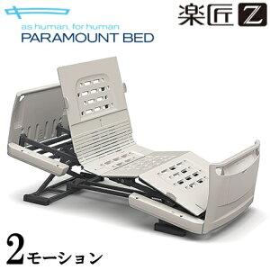 介護ベッド 楽匠Z 2モーション(2モーター機能) 樹脂製ボード セーフティーラウンドボード 楽匠Zシリーズ ミニ KQ-7200/KQ-7220 【83cm幅/91cm幅】 介護用ベッド 電動リクライニングベッド パラ