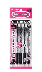 ゼブラ P-BN5-BK5油性ボールペン タプリクリップ0.7 黒 5本入【筆記具 ラバーグリップ ノック式 バインダークリップ】