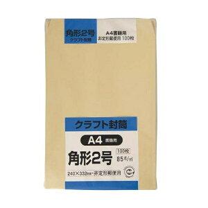 キングコーポレーション K2K85クラフト封筒100枚入 角2 85g【茶封筒 A4 業務用 事務用 お買い得】