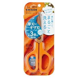 プラス SC-175STWはさみ フィットカットカーブ 洗えるチタン キャロットオレンジ 【3倍 清潔 まるごと洗える 水に強い キッチン】