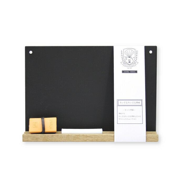 日本理化学 SB-M-BKもっとちいさな黒板 A5 黒【言葉 数字 伝言 日本製 インテリア ホタテ スクール ホタテ貝殻】