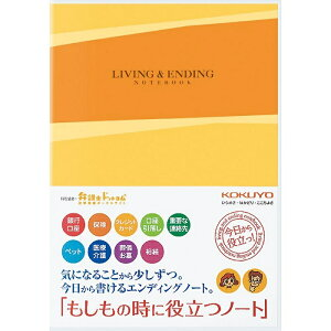 コクヨ LES-E101エンディングノート もしもの時に役立つノート【大切 情報 役立つ 整理 まとめる】