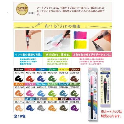 ぺんてるSET-XGFL-A筆ペンアートブラッシュ18色セットA水筆(中)・うめばちパレット付き【色筆カラーインキ毛筆水彩イラスト鮮やか】
