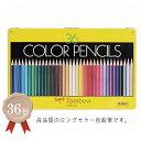 トンボ鉛筆 CB-NQ36C色鉛筆 36色 缶入【いろえんぴつ 36本 絵 デザイン イラスト マンガ 塗 彩 セット】