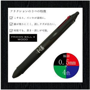フリクションボール4 ウッド LKFB-3SEF-B [ブラック]