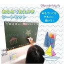 日本理化学 KFBS-1おふろdeキットパス シートセット 学校【クレヨン ガラスおえかき 固形マーカー 安心 安全 絵の具 お風呂】
