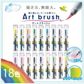 ぺんてる SET-XGFL-B筆ペン アートブラッシュ 18色セットB【色筆 カラーインキ 毛筆 水彩 イラスト 鮮やか】